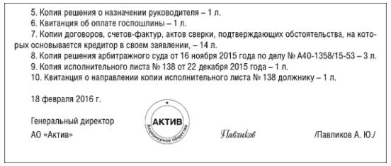 заявление кредитора вторая сторона