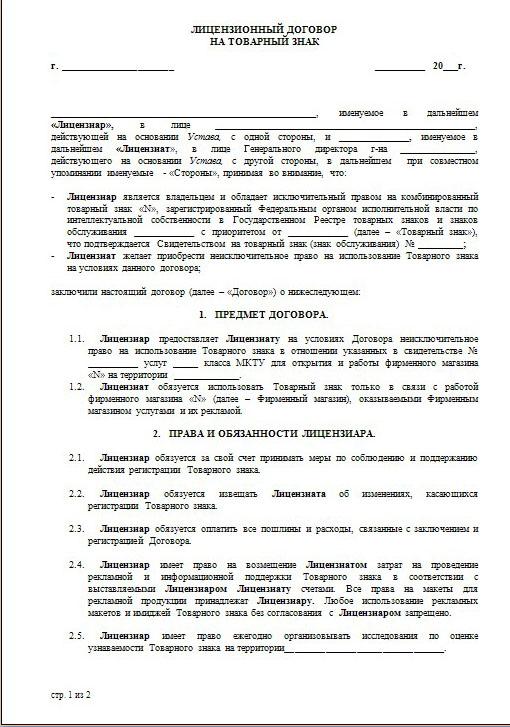 лицензионное соглашение на использование товарного знака