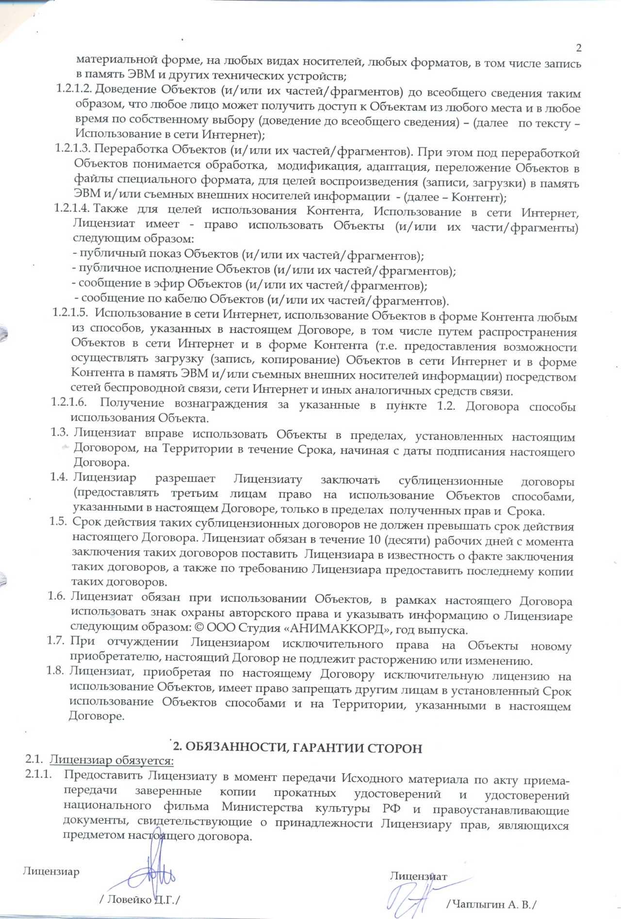 образец лицензионного договора стр.2