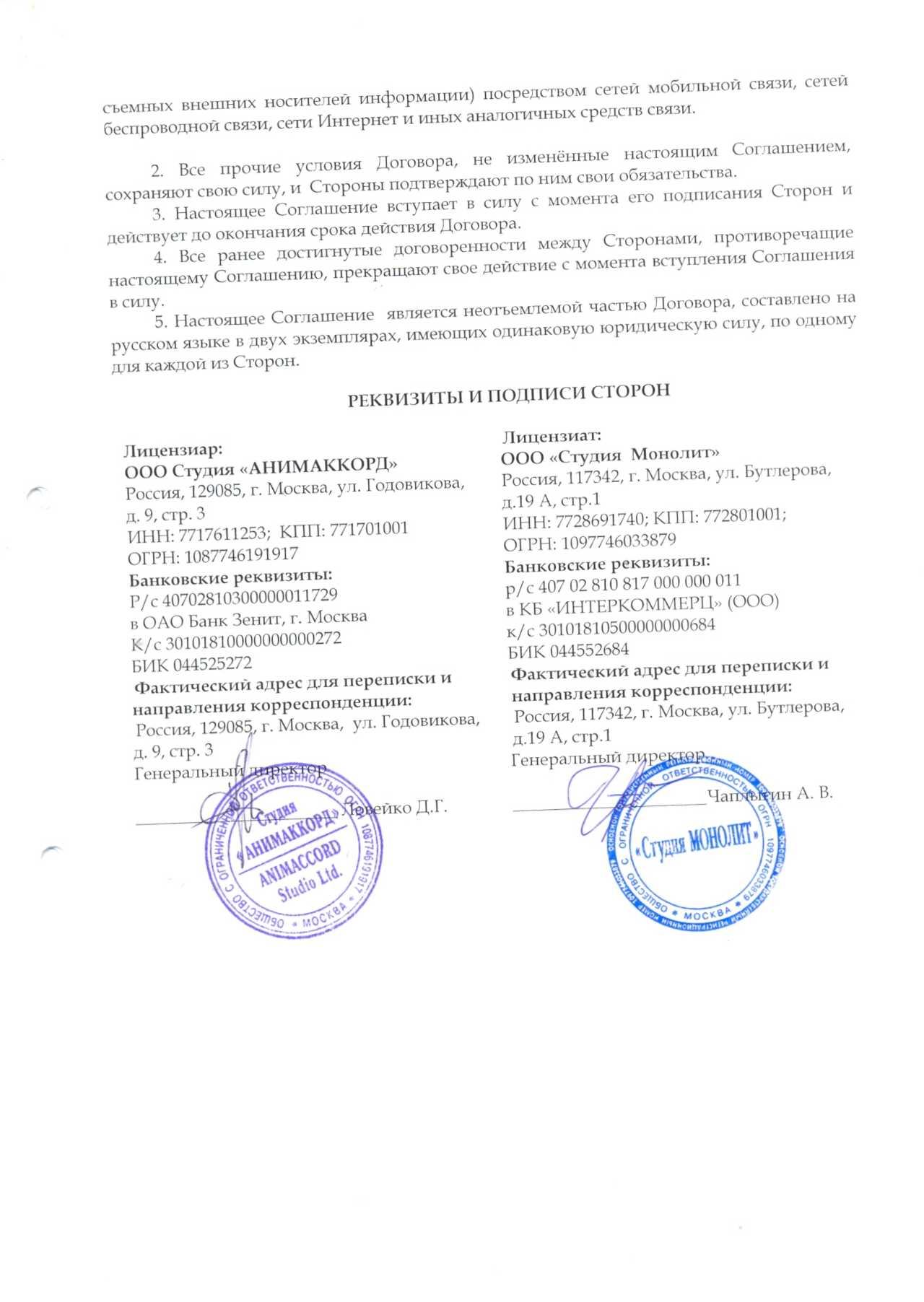 образец лицензионного договора стр.3
