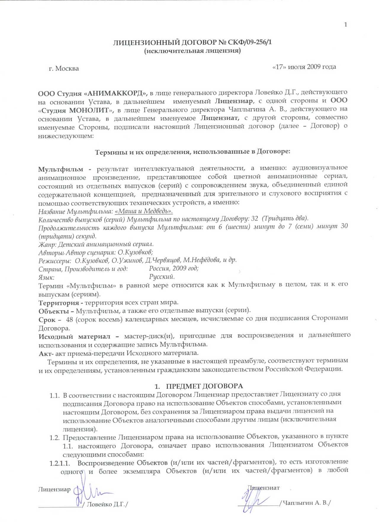 образец лицензионного договора стр.1