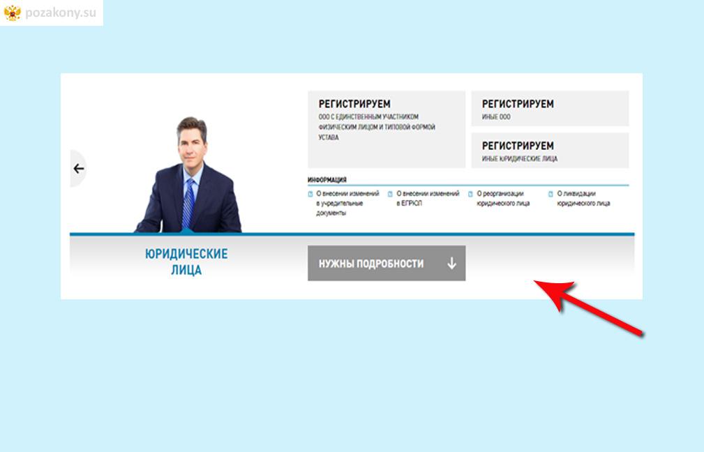 Регистрация ЮЛ скрин