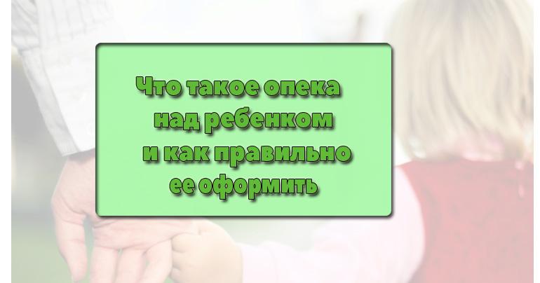 опека над ребенком как правильно оформить