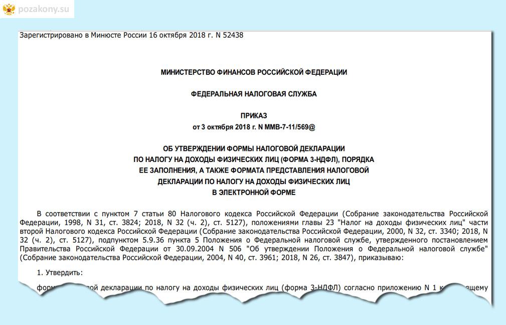 Об утверждении формы налоговой декларации по налогу на доходы физических лиц (форма 3-НДФЛ)