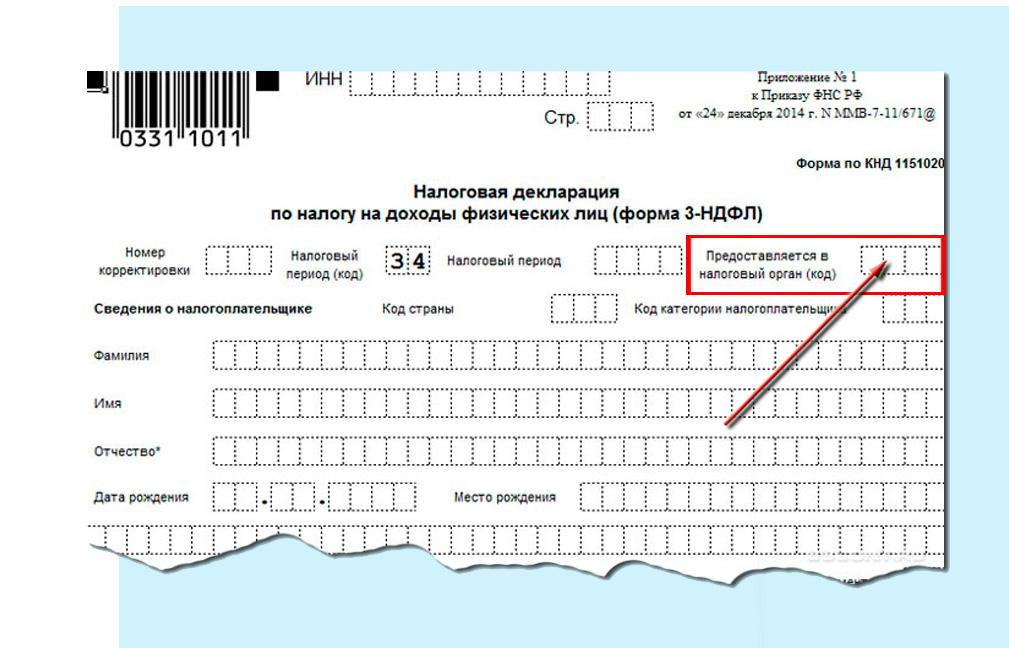 Как правильно заполнить 3 НДФЛ графа налоговый орган