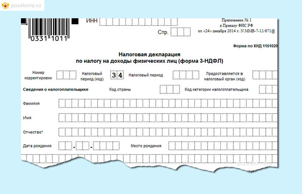 Титульный лист НДФЛ 3