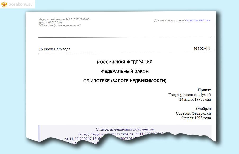"ФЗ ""Об ипотеке (залоге недвижимости)"" от 16.07.1998 N 102-ФЗ"