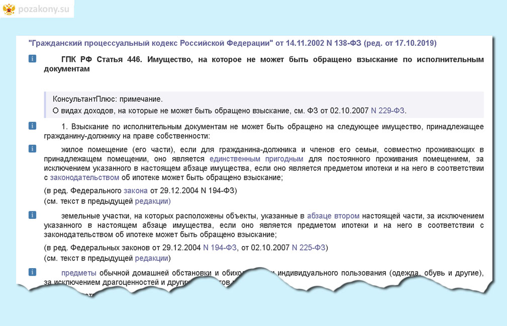Гражданский кодекс РФ, ст.446 ГПК РФ