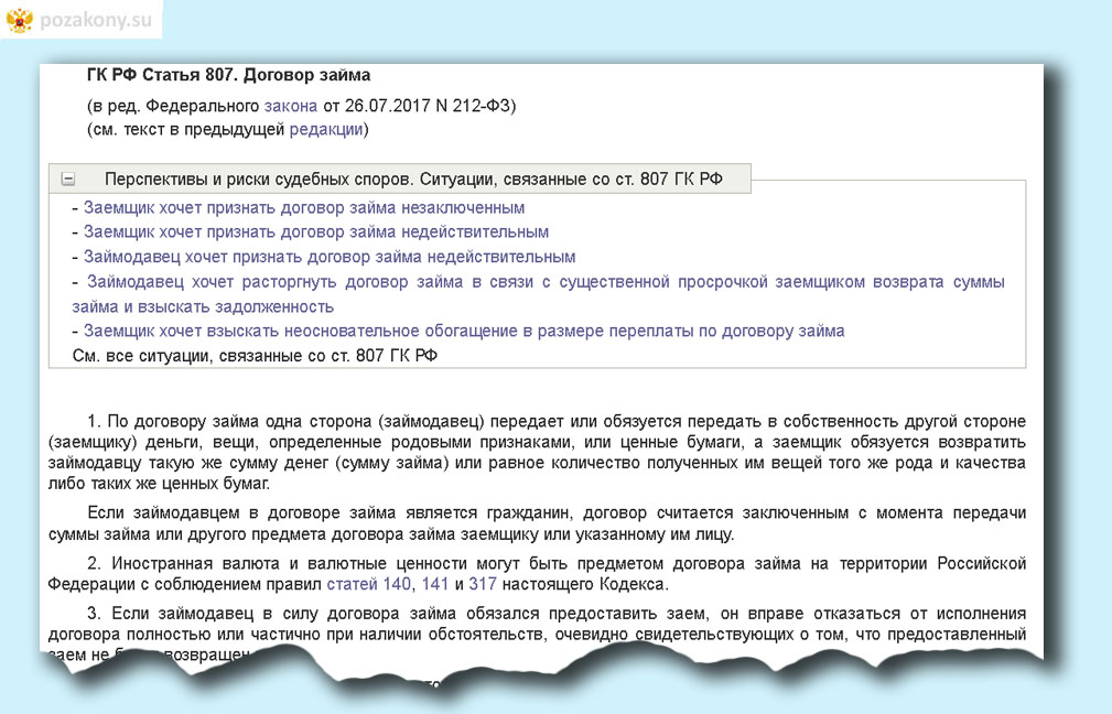 ГК РФ Статья 807. Договор займа