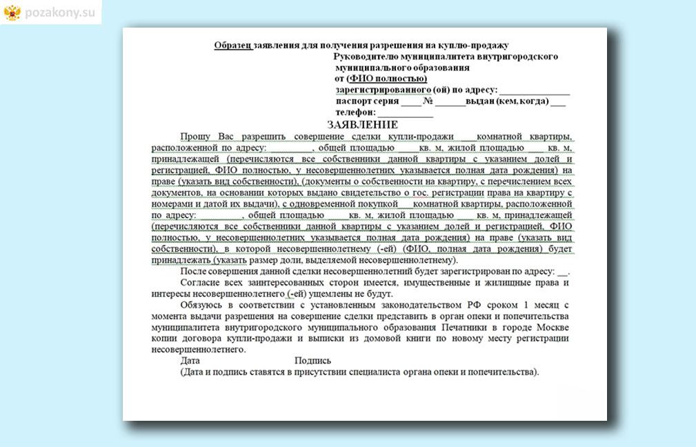 Образец заявления на получение разрешения на куплю-продажу в органы опеки