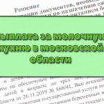 выплата за молочную кухню в московской области